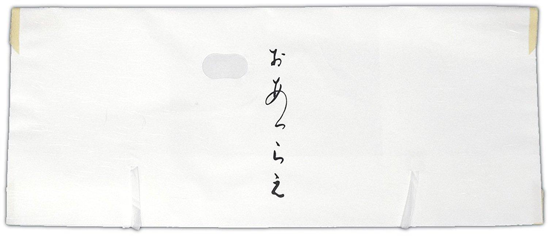 美濃和紙「たとう紙 おあつらえ(文庫)」 税込195円/1枚